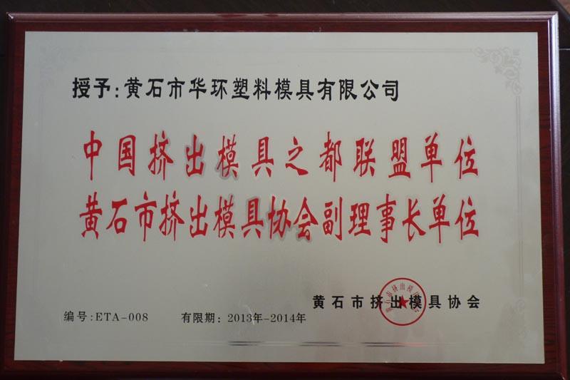 2013-2014黄石市挤出12博手机入口副理事单位