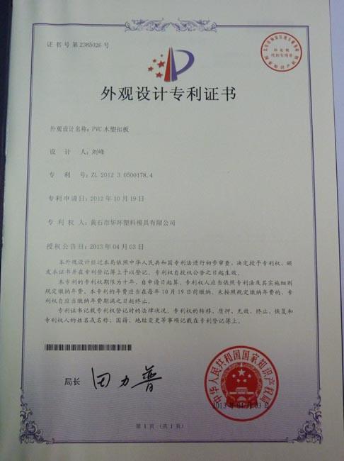 PVC12博体育网址扣板外观设计专利