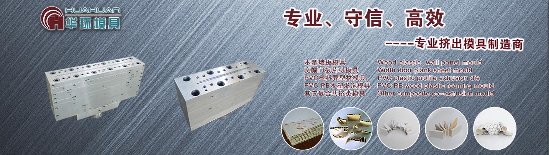 黄石市华环塑料12博手机入口有限公司