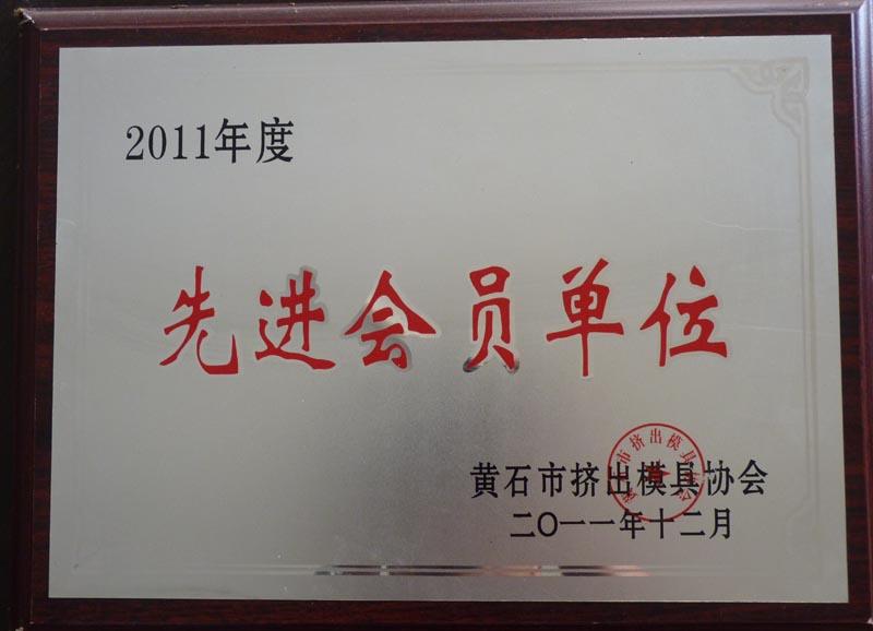 2011黄石市挤出12博手机入口先进单位