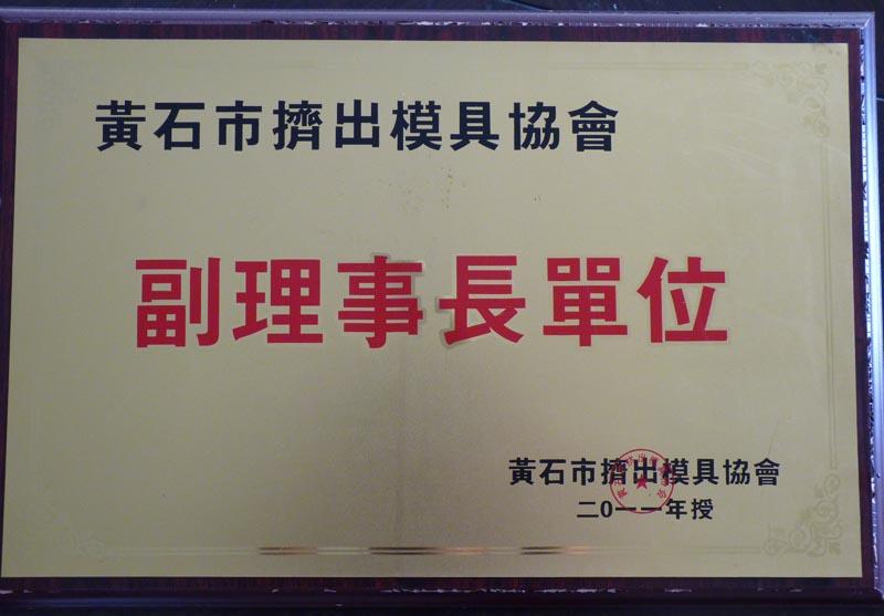 2011-2012黄石市挤出12博手机入口副理事单位
